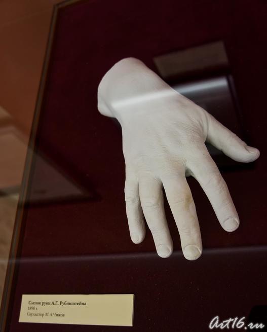 Слепок руки А.Г.Рубинштейна. Скульптор М.А.Чихов::г.Клин, дом-музей П.И.Чайковского