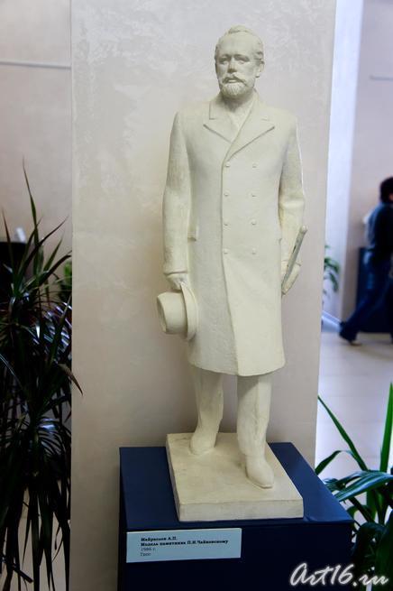 Майраслов А.П. Модель памятника П.И. Чайковскому. 1986.гипс::г.Клин, дом-музей П.И.Чайковского
