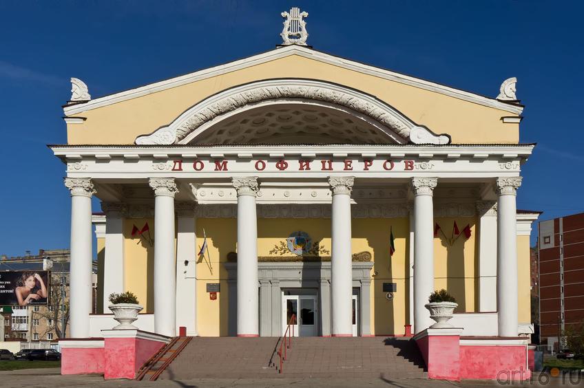 Дом офицеров Казанского гарнизона::Разное. Казань
