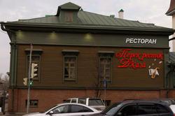 Дом музей В.Аксенова