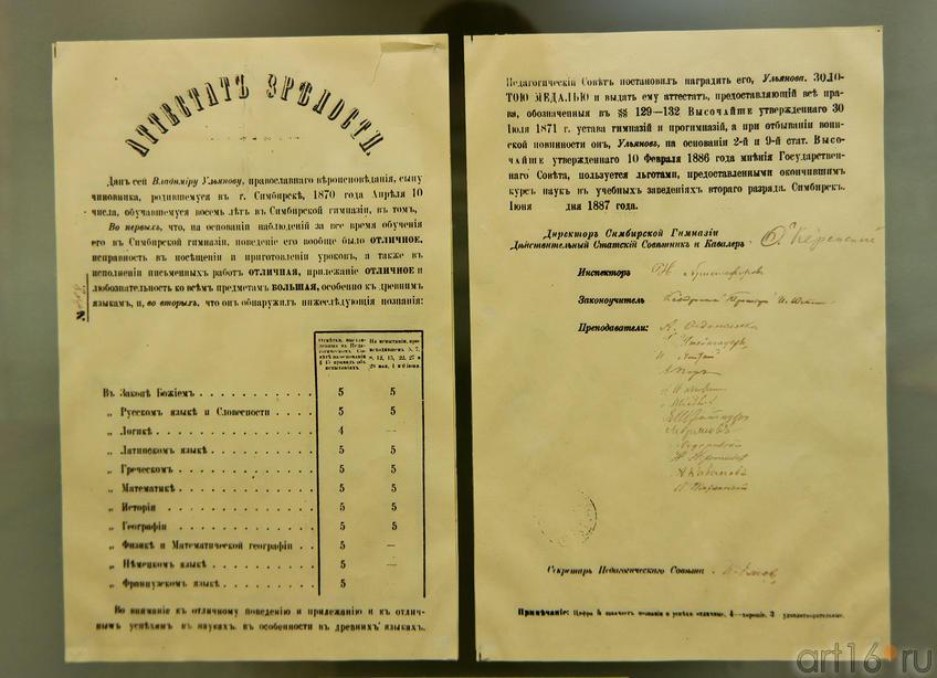 Фото №66186. Аттестат зрелости В.Ульянова. 1887г.