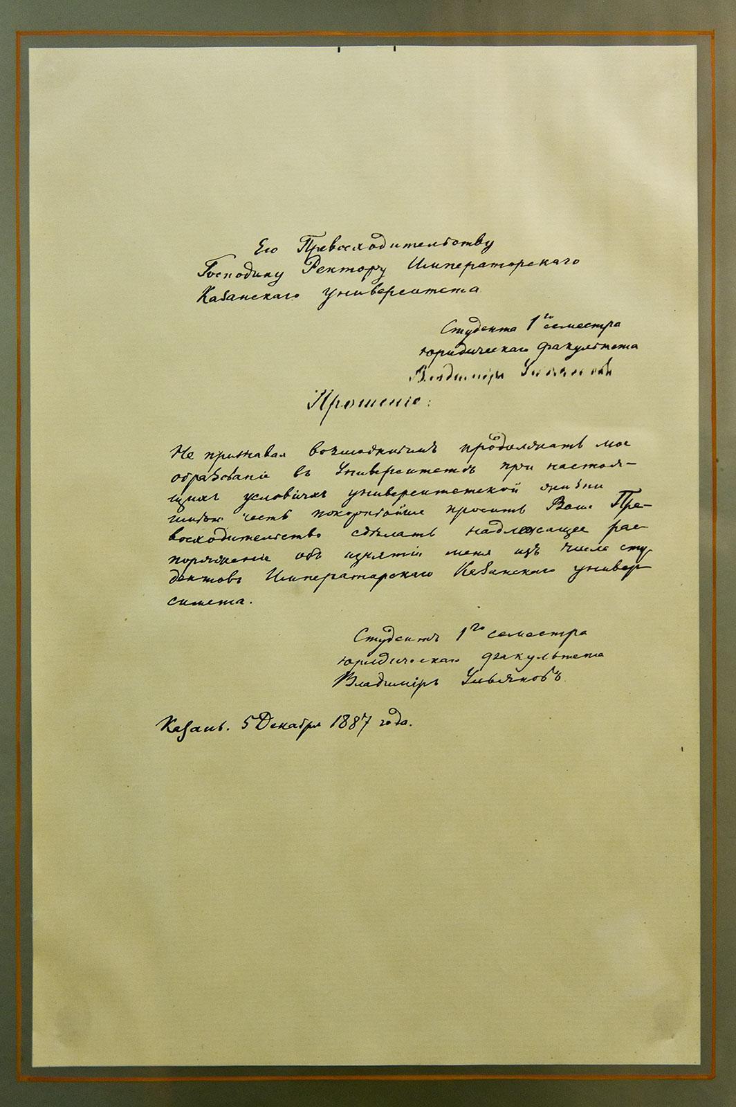 Фото №66191. Его Превосходительству господину Ректору Императорского Казанского Университета