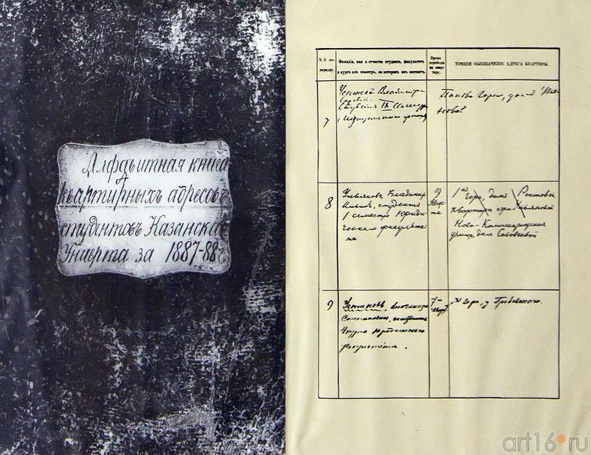 Фото №66221. Алфавитная книга адресов студентов Казанского университета