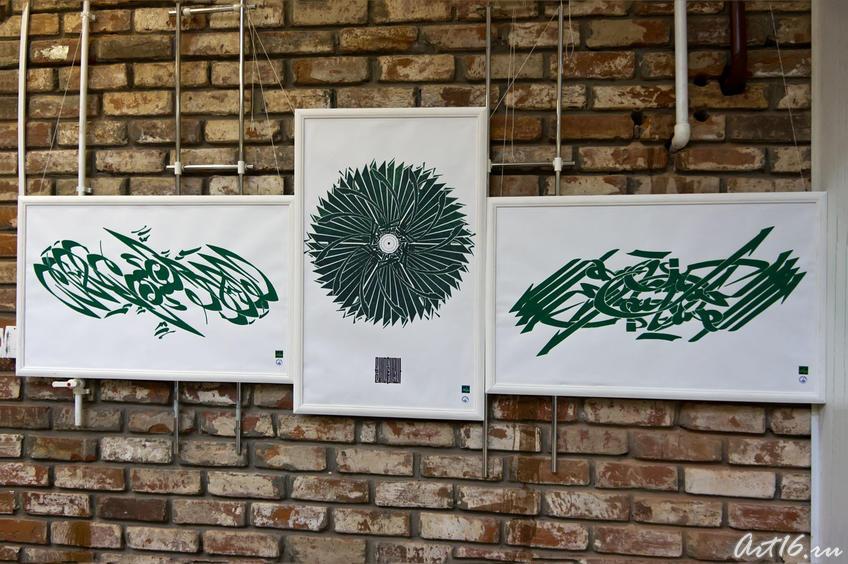 Шамаиль-триптих «Единый»— в центре, по бокам «Добрых деяний»  В.Попов::«Каллиграфия за мир»