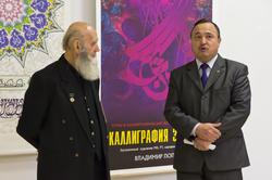 Владимир Попов на открытии выставки «Каллиграфия за мир». 2010г.