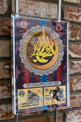 «Пророк Мухаммад». Каллиграфия. Владимир Попов