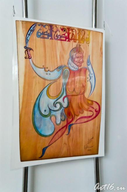 Каллиграфия. Хассан Мегри (Марокко), каллиграф, певец