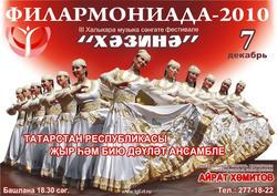 Открытие фестиваля «ФИЛАРМОНИАДА — 2010»