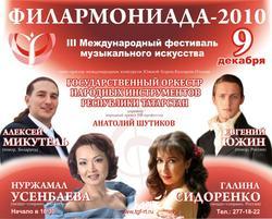 Концерт Государственного оркестра народных инструментов РТ.