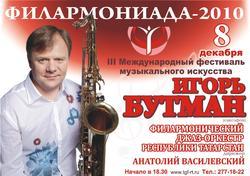Игор Бутман. Филармониада — 2010