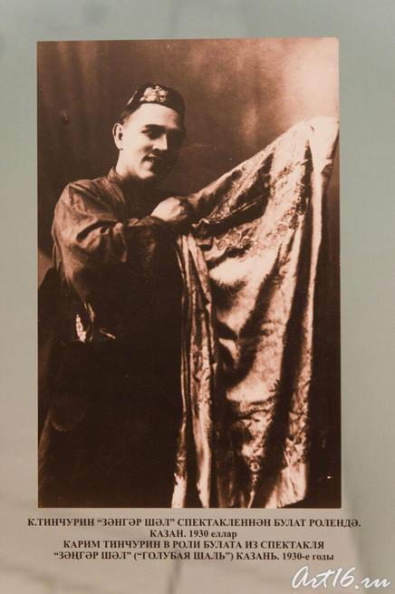 Карим Тинчурин в роли Булата из спектакля «Голубая шаль». 1930-е