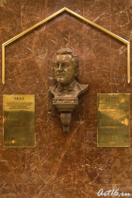 Бюст С.Сайдашева и Указ о присвоении БКЗ имени Салиха Сайдашева.15 декабря 2000