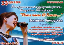 Екатерина Черноусова