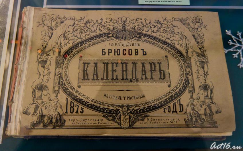 Календарь. 1875. Россия::Летопись Нового года