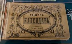 Календарь. 1875. Россия
