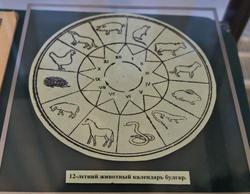 12-летний животный календарь Булгар