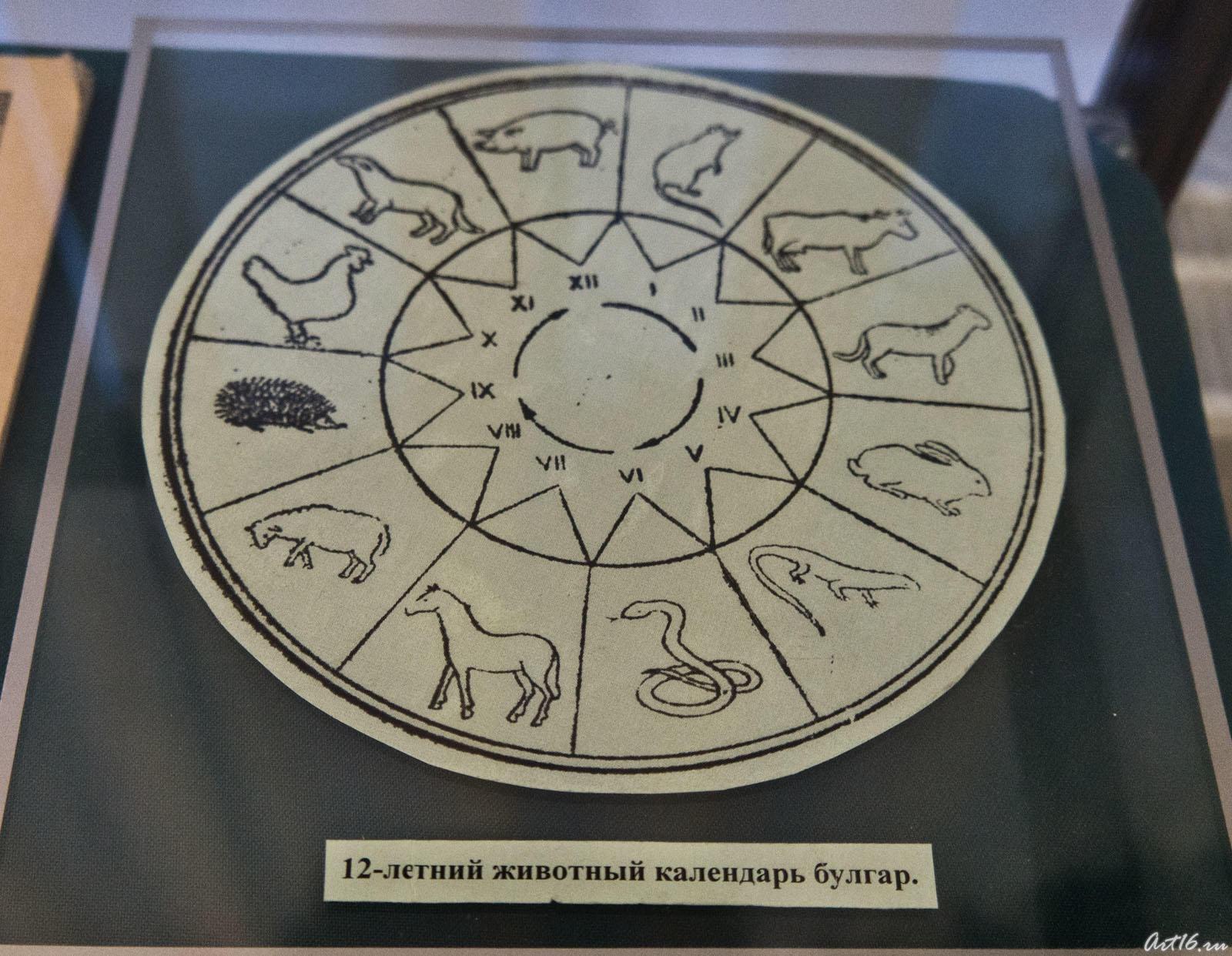 12-летний животный календарь Булгар::Летопись Нового года