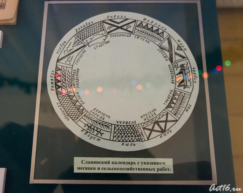 Славянский календарь с указанием месяцев сельскохозяйственных работ::Летопись Нового года