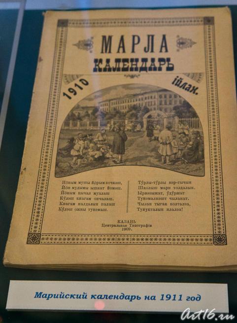 Марийский календарь на 1911 год::Летопись Нового года