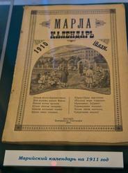 Марийский календарь на 1911 год
