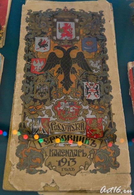 Российский Гербовник-календарь. 1913::Летопись Нового года