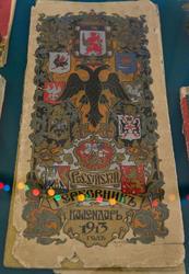 Российский Гербовник-календарь. 1913