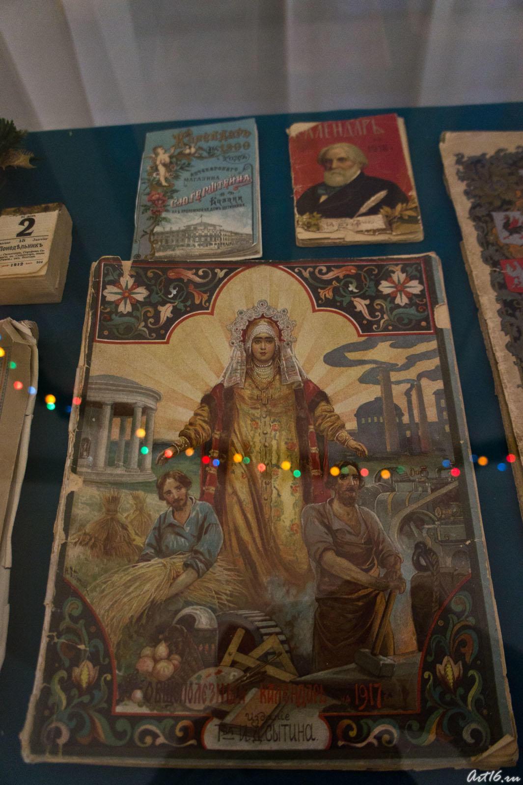 Православный календарь. 1917::Летопись Нового года