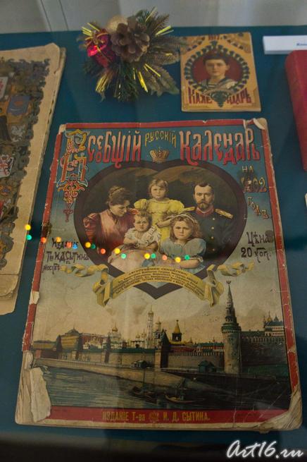 Русский календарь. 1902::Летопись Нового года