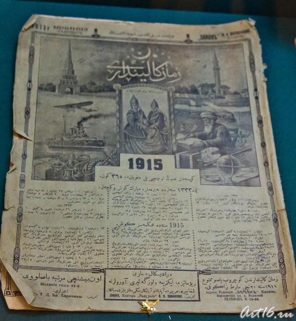 Мусульманский календарь. 1915::Летопись Нового года
