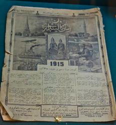 Мусульманский календарь. 1915