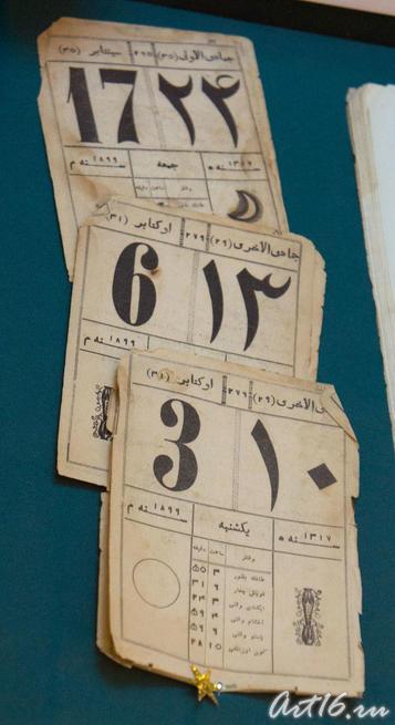 Календарь мусульманский 1898 ::Летопись Нового года
