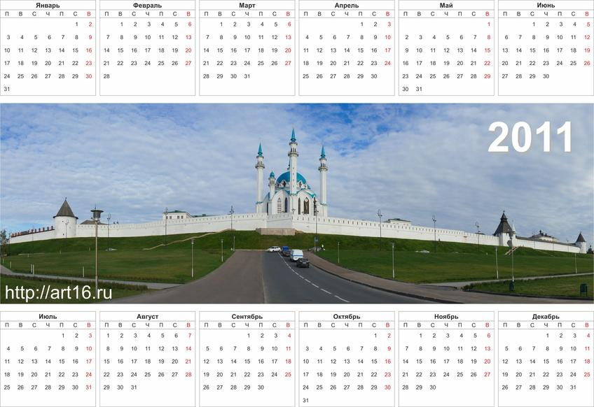 Календарь на 2011 год::Летопись Нового года