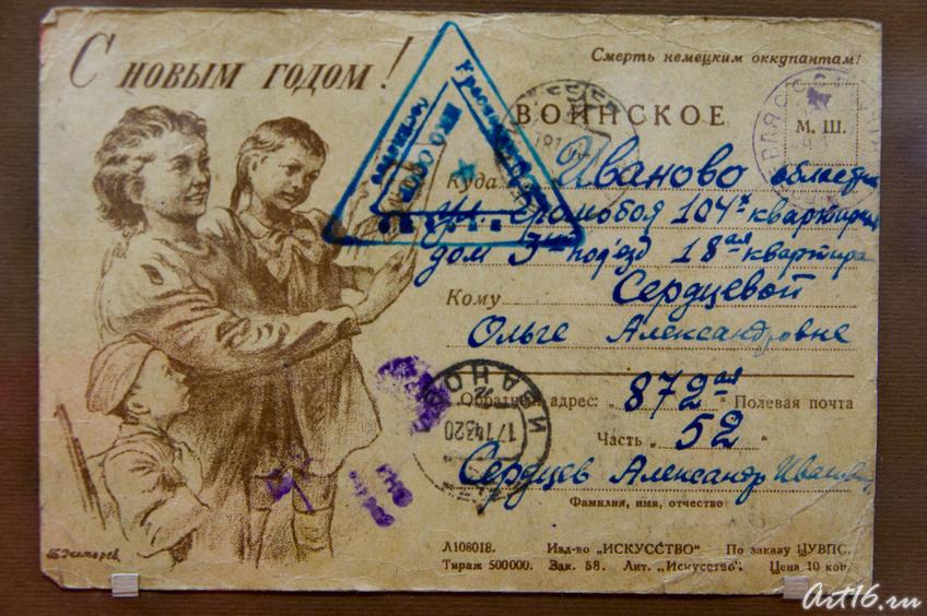 08187 Открытка времен Великой Отечественной войны