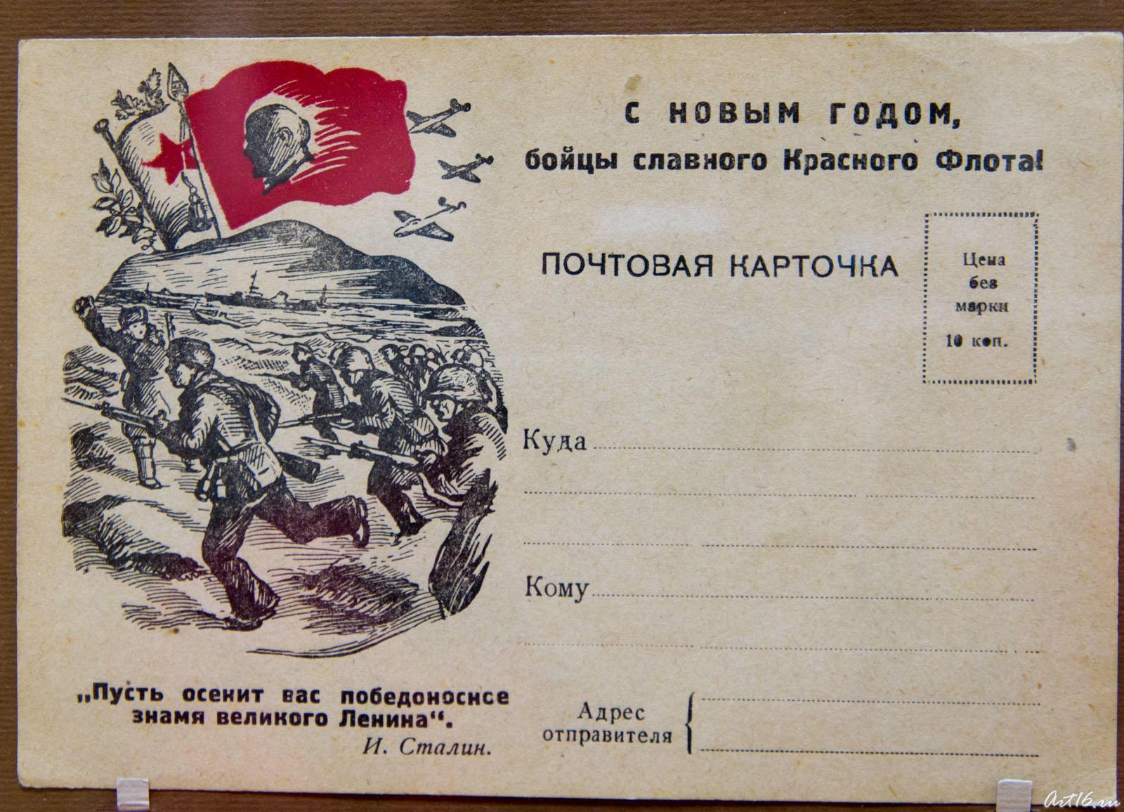 Почтовые открытки времен вов