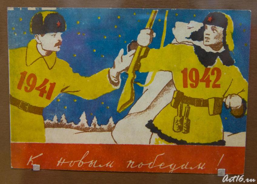 Фото №68575. 08190  Открытка времен Великой Отечественной войны