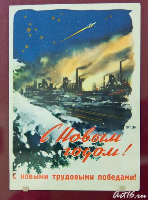 08216 К новым трудовым свершениям!::Коллекция рождественской и новогодней открытки