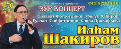 Ильгам Шакиров
