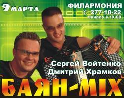 baian-mix