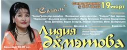 Lahmetova