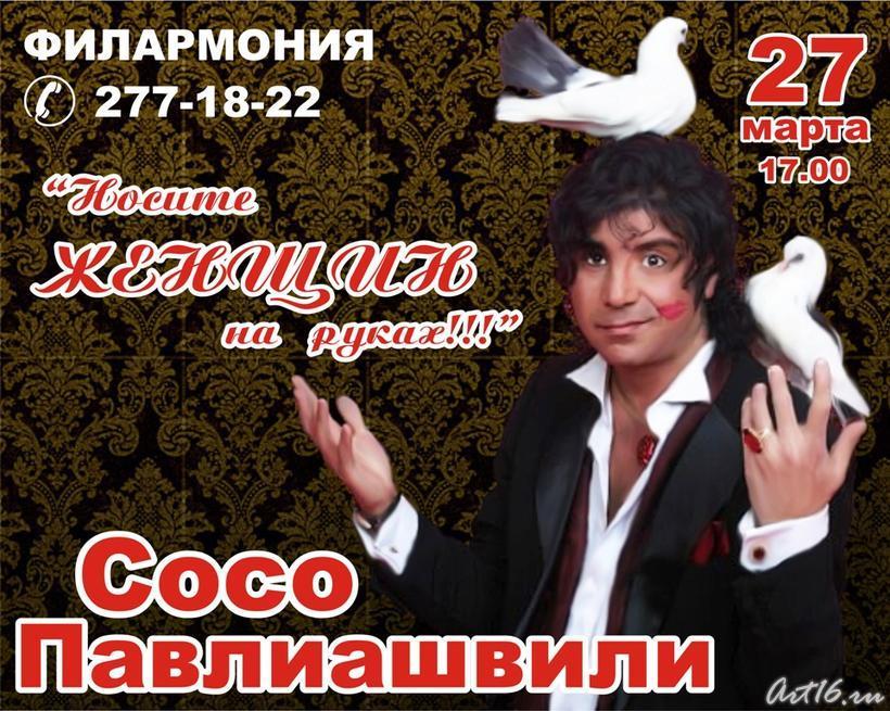 soso_Pavliashvili::Фото для статей