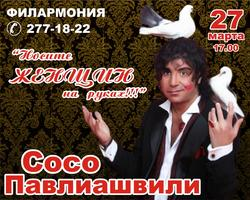 soso_Pavliashvili