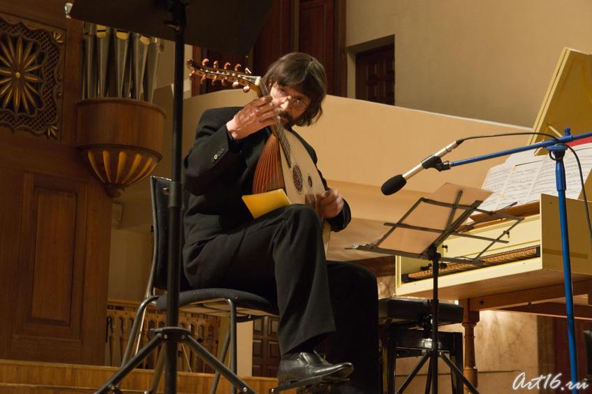 Александр Лаврентьев (лютня, гитара)