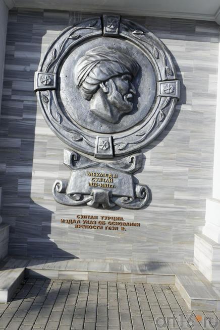 Барельеф Султана II Мехмета::Евпатория