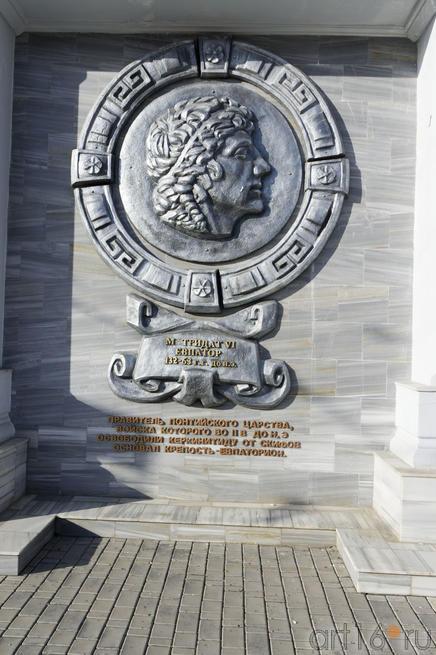 Митридат VI Евпатор (132-63 до н.э.)::Евпатория