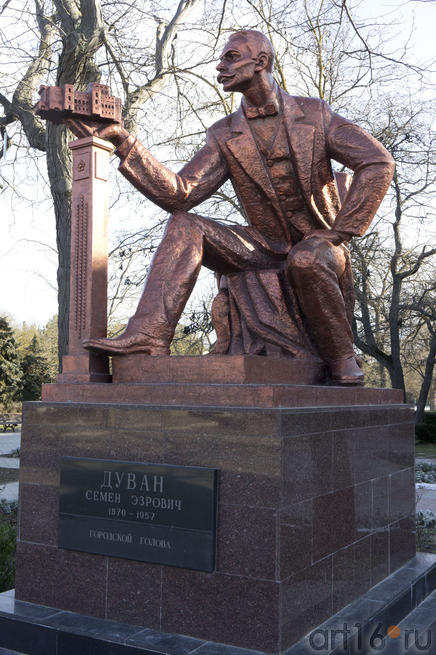 Памятник Семену Эзровичу Дувану (Городскому голове Евпатории 1906 — 1910)::Евпатория