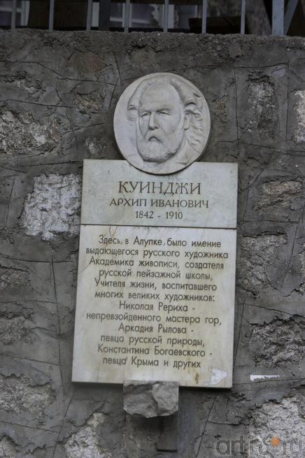 Мемориальная доска и барельеф Архипа Ивановича Куинджи в Алупке