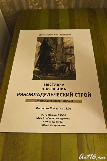 Афиша выставки Н.Ф.Рябова::Николай Рябов