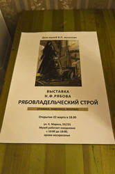 Афиша выставки Н.Ф.Рябова