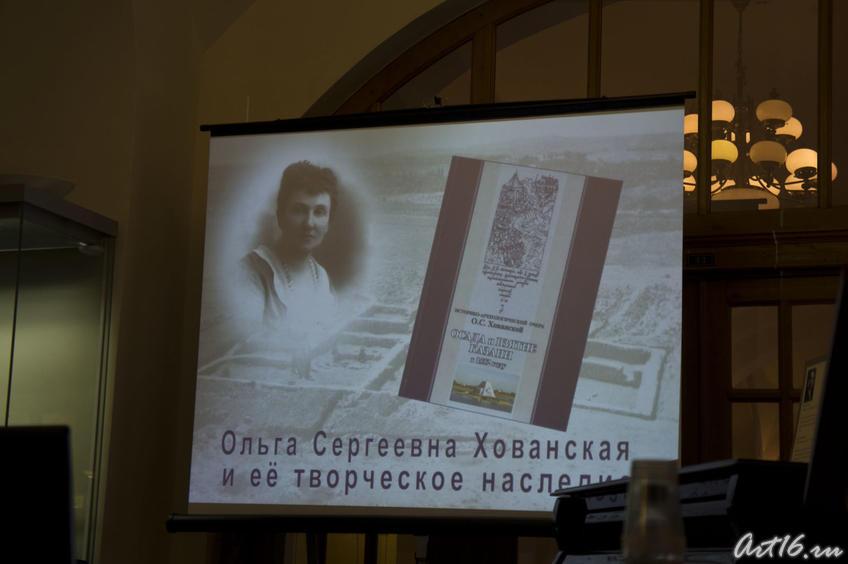 Ольга Сергеевна Хованская и ее творческое наследие::Ольга Сергеевна Хованская и ее творческое наследие
