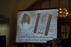Ольга Сергеевна Хованская и ее творческое наследие
